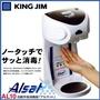 [少量開放]《桌上壁掛兩用》日本King Jim 紅外線自動感應手指手部消毒機/ 乾洗手機/ 酒精殺菌消毒機- AL10