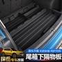 【現貨】大眾探岳后備箱改裝儲物箱專用尾箱收納置物盒整理箱子隔層備胎