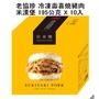★免運可刷卡【HH先生好市多代購】老協珍 冷凍壽喜燒豬肉米漢堡 195公克 X 10入 米漢堡
