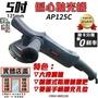 ㊣宇慶S舖㊣ 刷卡分期 AP125C 5吋偏心式拋光機 DA震拋機 同心式RO拋光機 氣動研磨機 電動打蠟機