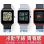 『現貨供應』小米手錶 米動青春版 青春版 Amazfit 華米 智能運動手錶 GPS/心率/通知/小米運動