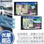 現貨附發票 Garmin Drive 65 衛星導航 DriveSmart 65 車用導航 GPS 61 超薄邊框