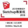Sketchup 專業版 3D 2D 繪畫軟體 2018版 mac版 win版