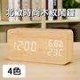【時尚玩家】北歐風格木紋時鐘/鬧鐘/溫溼度計/大字幕白光聲控升級版