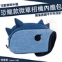 【小咖龍】 恐龍款 微單 相機包 牛仔帆布 相機袋 內膽包 內膽套 SONY A6400 A6000 NIKON J1 A6300 A5100