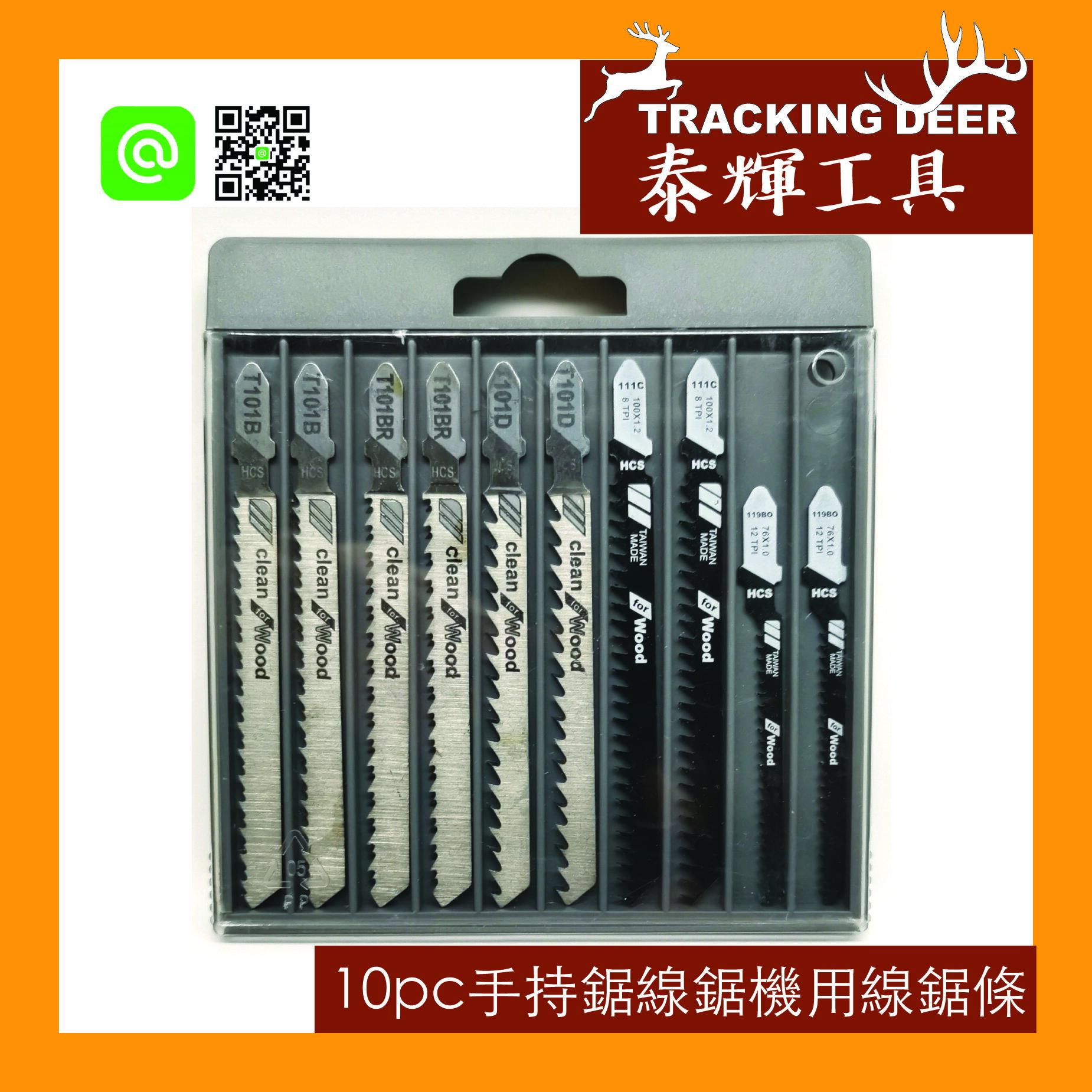 台灣製造 木工用 Bosch規格【10PC 線鋸片組】曲線鋸 手持線鋸機適用(10支/組) JS-1003