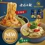 藍象系列-泰式紅+ 綠咖哩口味乾拌麵 (共6份入)