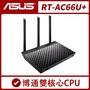 【衝評價】 現貨喔 ASUS 華碩 RT-AC66U+ AC1750 Gigabit  AC66U