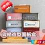 *現貨台中店299元*Loft 工業風 鐵製 貨櫃 面紙盒 貨櫃造型面紙盒 集裝箱造型 衛生紙盒 禮物 家飾復古面紙盒