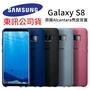 【東訊公司貨】5.8吋 Samsung Galaxy S8 原廠 Alcantara 義大利麂皮背蓋/背殼/手機殼/手機套/保護套/保護殼