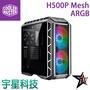 CoolerMaster酷媽 MasterCase H500P Mesh ARGB 水冷相容 可垂直安裝顯卡