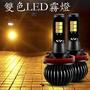 【AUTOTNT】改裝LED汽車雙色霧燈 LED霧燈 黃金眼H7 H11 H1 H3 9005 9006 HB3 HB4