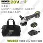 ✫莊sir工具✫ WORX WU808 無刷砂輪機 雙電池 威克士 可調速砂輪機 20V 鋰電 平面砂輪機 手持式砂輪機