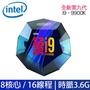 (免比最低價) Intel 盒裝Core i9-9900K (全新公司貨) (含稅)