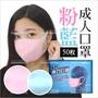 台灣蹦米香3D成人(L)彈力口罩(50入)-藍/粉[53826]