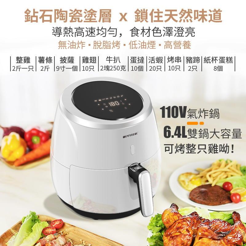 比依 110V 台灣保固 空氣炸鍋 AF-25A 陶瓷內裡 有贈品 6.4l 大容量 全網路最低價 youtuber推薦