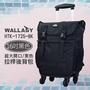 WALLABY 袋鼠牌 16吋 素色 大容量 拉桿後背包 黑色 HTK-1725-16BK