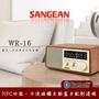 【SANGEAN 山進】藍牙二波段復古式收音機(收音機、USB、WR-16、喇叭)