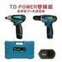 [限時特賣] TD-POWER 衝擊起子機 夾頭 電鑽 TD-108D TD-128D 牧田電池共用 螢宇五金