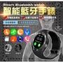 ☆手機批發網☆W9 智能藍牙手錶《SMART WATCH》智能手環,智慧手錶,運動手錶,2018年最新