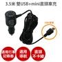 【Anra A02 3.5米 雙USB+mini直頭車充 】 3.5A 電流 認證 車用 電源供應線 車充線 適用行車紀錄器 導航