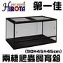 [第一佳水族寵物] 台灣HIROTA宣龍〔RP-900〕兩棲爬蟲飼育箱 上蓋透氣設計(90*45*45CM)