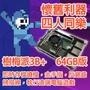 【Insert Coin】 現貨 樹莓派3B+ 64G版 懷舊遊戲 日光寶盒 比月光寶盒4S 潘多拉盒5 更強