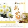 【品綠】台灣銅鑼杭菊茶-20g/袋