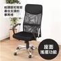(二手)宜得利-事務椅/辦公椅