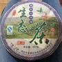 雲南七子茶餅 生態茶 生茶 普洱茶餅 357克