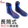 努特戶外用品㊣ UL02長筒防滑鞋,溯溪鞋,毛氈布底.潛水.朔溪.釣魚(台灣製)