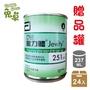 買一送一 共兩箱 48罐 亞培 健力體 237ml一箱24罐 贈品箱效期2020/3/1