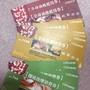 《P價鋪》(新埔捷運站面交)當天寄出「現貨」六星集足體養身會館   腳底按摩抵用券(6星集)
