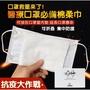防疫大作戰🔥韓國🇰🇷口罩墊用棉柔巾👍🏻口罩墊片