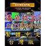 【廣利】繁體中文 潘朵拉盒 5 月光寶盒4S+ 街機 遊戲 非PS HDMI 懷舊遊戲 KOF快打旋風 人龍6 拳皇