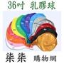 📣台灣現貨📣36吋乳膠球 36吋超大乳膠氣球 求婚佈置 婚禮小物 爆破球 爆破氣球 造型氣球 空飄氣球 婚禮氣球