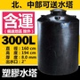 塑膠水塔PT-3000強化水塔3000L 強化塑膠水塔 運輸桶 一般級3000公升三噸售工業級新光 龍天下 亞昌 穎昌