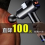 【現貨特賣推薦】筋膜槍肌肉按摩器材瑜伽健身肌肉放松器電動沖擊搶深層震動放松槍