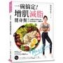 一碗搞定增肌減脂健身餐(人氣健身女孩May的50道高蛋白.高纖料理餐餐簡單.美味.吃得飽還能瘦)