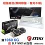 【限時限量】MSI 微星 GEFORCER GTX 1060 ARMOR 6G OCV1 鎧甲虎 顯示卡 (送B.F MK1st 機械式鍵盤-白色)