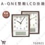 好康加 A-ONE雙顯LCD掛鐘 掛鐘 時鐘 跳秒機芯 阿拉伯數字 極簡 室內裝潢 吊鐘  TG0921