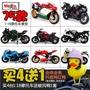 美馳圖1 18杜卡迪雅馬哈KTM川崎H2R本田凱旋仿真合金摩托車模型車