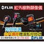 如何挑選 FLIR 熱像儀 熱顯像儀 紅外線熱像儀 公共場所 體溫監控 熱像儀款式 EX系列 EXX系列 T500系列
