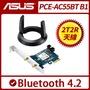 ASUS華碩 PCE-AC55BT B1雙頻AC1200網路卡