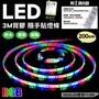 ♢Just-Play 捷仕特♢ 200cm 多功能3M防水隨手貼2835LED燈條 RGB色彩 120顆LED燈珠 隨貼隨用 免插電 防水燈 小夜燈