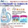 和霆家事部中和館—日本P&G BOLD 香氛柔軟超濃縮洗衣精 陽光花香 0.85kg/瓶 日本製