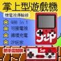 【現貨速速出】復古掌上型遊戲機 400in1 電動玩具 可接電視 瑪莉兄弟 泡泡龍 炸彈超人 俄羅斯方塊 貪食蛇