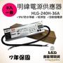 【君沛】電源供應器 變壓器 HLG-240H-36A LED 投射燈 驅動 電源 3入一組(明緯電源)