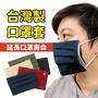 MIT台灣製 口罩保護套入組 大人款 兒童款 可水洗 布口罩 口罩套 可替換 透氣 收納套 手工 防疫 防飛沫 保護套