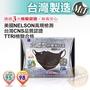 [真豪口罩]正品現貨公司貨黑色10片裝五層防護-台灣製造藍鷹牌口罩N95成人版+兒童版3D立體黑色工業用明星